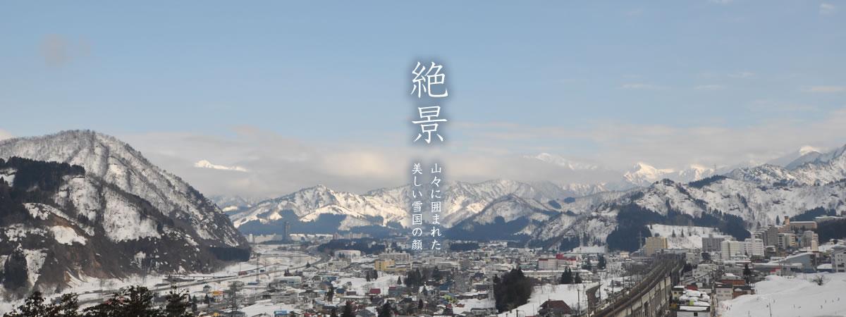 絶景 山々に囲まれた美しい雪国の顔